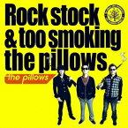 Rock stock & too smoking the pillows [ the pillows ]
