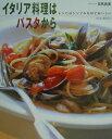 イタリア料理はパスタから レシピはシンプルなほどおいしい (プロに学ぶ家庭の味) [ 日高良実 ]