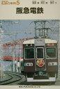 私鉄の車両(5)復刻版 阪急電鉄
