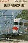 私鉄の車両(7)復刻版 山陽電気鉄道
