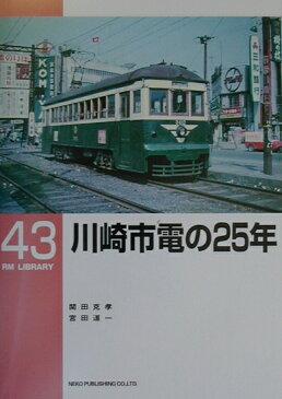 川崎市電の25年 (RM LIBRARY) [ 関田克孝 ]