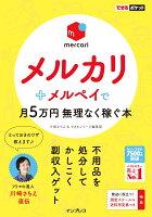 できるポケット メルカリ+メルペイで月5万円無理なく稼ぐ本