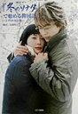 『冬のソナタ』で始める韓国語