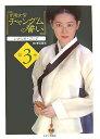 『宮廷女官チャングムの誓い』シナリオ・ブック(第3巻)