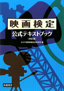 【送料無料】映画検定・公式テキストブック改訂版