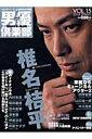 【送料無料】男優倶楽部(vol.15)