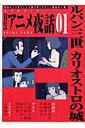 BSアニメ夜話(vol.01)