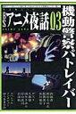 BSアニメ夜話(vol.03)