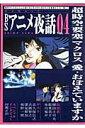 BSアニメ夜話(vol.04)