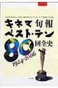 【送料無料】キネマ旬報ベスト・テン80回全史