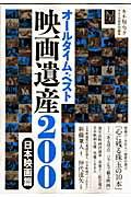 【送料無料】オールタイム・ベスト映画遺産200(日本映画篇)
