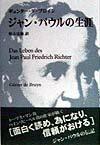 【送料無料】ジャン・パウルの生涯