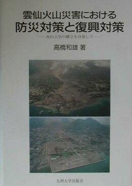 雲仙火山災害における防災対策と復興対策 火山工学の確立を目指して [ 高橋和雄(1945-) ]
