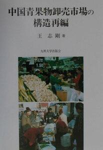【送料無料】中国青果物卸売市場の構造再編