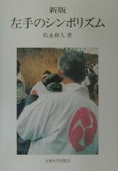 【送料無料】左手のシンボリズム新版 [ 松永和人 ]