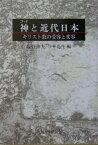 神と近代日本 キリスト教の受容と変容 [ 塩野和夫 ]