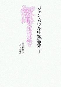 【送料無料】ジャン・パウル中短編集(1)