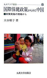 【送料無料】国際保健政策からみた中国