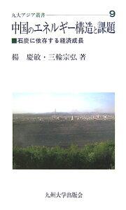 【送料無料】中国のエネルギ-構造と課題