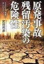 【送料無料】原発事故残留汚染の危険性 [ 武田邦彦 ]