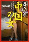 潜入ルポ中国の女 エイズ売春婦から大富豪まで (文春文庫) [ 福島香織 ]