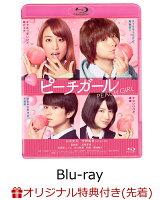 【楽天ブックス限定先着特典】ピーチガール(オリジナルスマホリング付き)【Blu-ray】