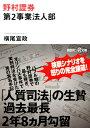 野村證券第2事業法人部 (講談社+α文庫) [ 横尾 宣政 ]