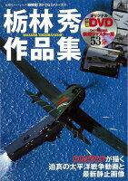 【バーゲン本】栃林秀作品集 DVD付ー超精密3D・CGシリーズ61