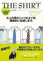 【バーゲン本】THE SHIRT&TIE-シャツ&タイの教科書 新装改訂版