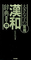 大きな字の常用漢和辞典改訂第4版