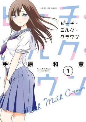 ピーチ・ミルク・クラウン 1 (ビッグ コミックス) [ 手原 和憲 ]