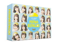 全力!日向坂46バラエティー HINABINGO! DVD-BOX(初回生産限定)