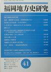 福岡地方史研究(第41号) 特集:福岡藩の古武道と武蔵