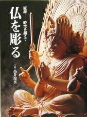 【送料無料】仏を彫る