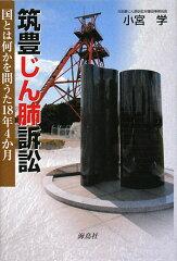 【送料無料】筑豊じん肺訴訟 [ 小宮学 ]