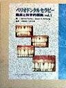 ペリオドンタルセラピー 臨床と科学的根拠Vol.1 [ マイロン・ネビンス ]