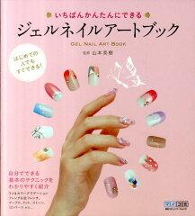 【送料無料】ジェルネイルアートブック