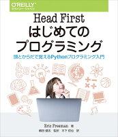 Head Firstはじめてのプログラミング