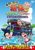 東野・岡村の旅猿5 プライベートでごめんなさい・・・カンボジア・穴場リゾートの旅 ハラハラ編 プレミアム完全版