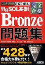 ORACLE MASTER Bronze 11g SQL基礎1問題集 [ 津田竜賜 ]
