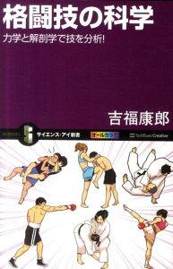 【送料無料】格闘技の科学