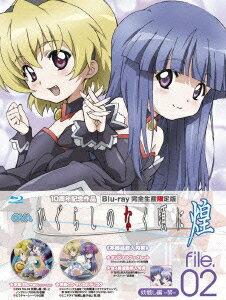 OVA ひぐらしのなく頃に煌 file.02【完全生産限定】【Blu-ray】 [ 保志総一朗 ]