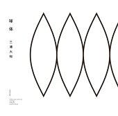 球体 (CD+Blu-ray+スマプラ)