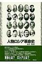 【送料無料】人物ロシア革命史