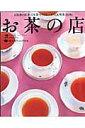 京阪神お茶の店