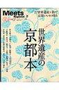 京都旅行記ブログ!ちゅか京都人ですけど・・お寺や名所・おすすめのお土産・穴場情報  仲秋の名月はいつ?京都のお月見情報