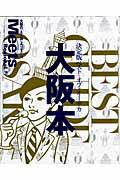 大阪本 決定版ベスト・オブ・オーサカ (エルマガmook) [ 京阪神エルマガジン社 ]