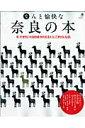 なんと愉快な奈良の本