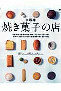 京阪神焼き菓子の店