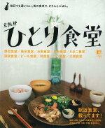 京阪神ひとり食堂